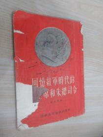 回忆红军时代的毛主席和朱总司令   书皮破损有字迹画线