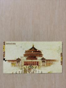 重庆市人民大礼堂门票