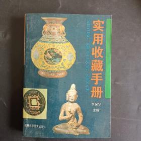 实用收藏手册