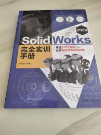 SolidWorks 2020 完全实训手册