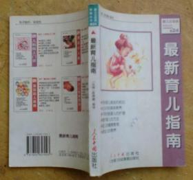 婴儿与母亲系列丛书:最新育儿指南