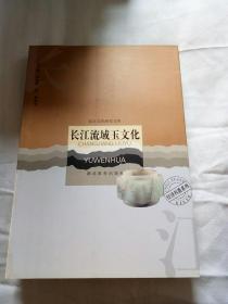 长江流域玉文化:长江文化研究文库