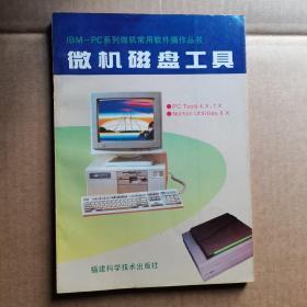 微机磁盘工具