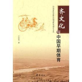 齐文化与中国早期体育