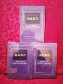 印度尼西亚语 1.2.3 /黄琛芳主编 北京大学出版社