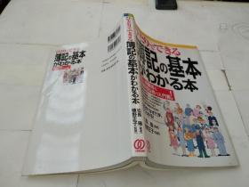 日文书 薄记基本