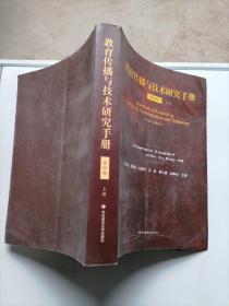 教育传播与技术研究手册 第四版上册