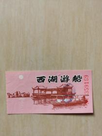 西湖游船 船票