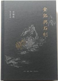 《金铭与石刻》辛德勇读书随笔集