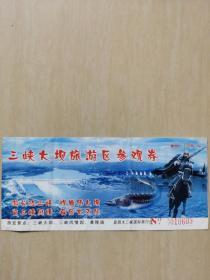 三峡大坝旅游区参观劵