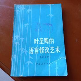 叶圣陶的语言修改艺术