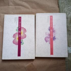 张小娴散文精选集 《爱上了你》《相逄》2本合售 精美硬精装 馆藏保正版