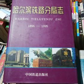 哈尔滨铁路分局志1896-1995