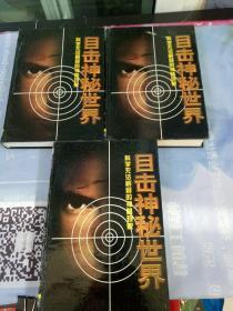 目击神秘世界:科学无法解释的神秘现象 上中下 全三册