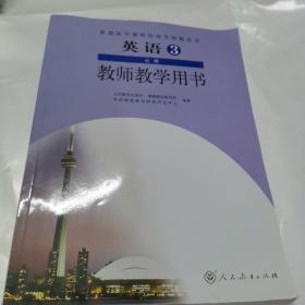 普通高中课程标准实验教科书英语3必修教师教学用 书