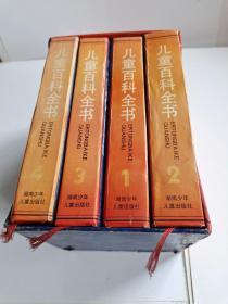 1989年不列颠版《儿童百科全书》四册全