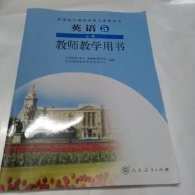 普通高中课程标准实验教科书英语5必修教师教学用 书