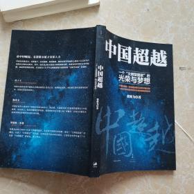 中国震撼-中国触动-中国超越(张维为中国崛起三部曲)〈售单本)
