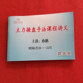 中国人民大学主力操盘手法课程讲义