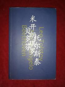 巨人三传 (插图版)