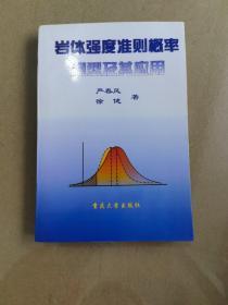 岩体强度准则概率模型及其应用