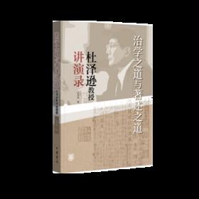 【正版!!】治学之道与著述之道:杜泽逊教授讲演录 杜泽逊 著 中华书局