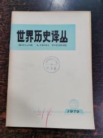 世界历史译丛 【1979年2月10日出版】