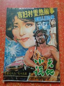 小说天地总第78/79期【80/90年代通俗小说杂志类】