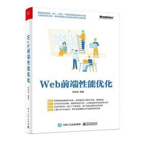 web前端性能优化 网页制作 田佳奇