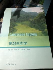 景观生态学 曾辉