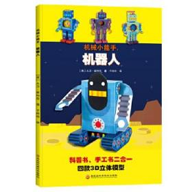 机械小能手:机器人(科普书、手工书二合一)