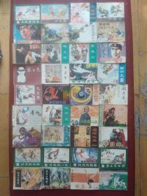 小人书,连环画,武当山传奇,李自成,偷拳等共36本,单本出售