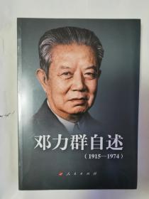 绝版邓力群回忆录《邓力群 自述:1915—1974》(全一册,包正版,非复印书,全新库存书)
