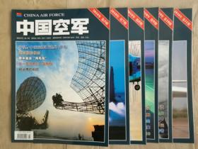 中国空军(2010年共6期合售)