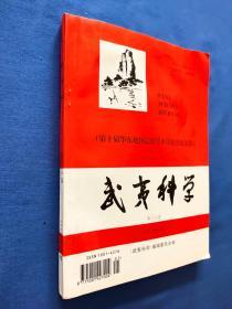 武夷科学 2002年 第十八卷 (第十届华东地区昆虫学术讨论会论文集)
