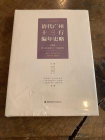 清代广州十三行编年史略第四卷