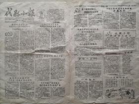 50年代山西地方小报---忻州市系列--《代县小报》---大缺小报---虒人荣誉珍藏