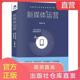 正版 新媒体运营书籍 从入门到精通 互联网营销 电商运营 数据分析市场定位文案编写引流涨粉流量转化 自媒体新媒体运营学习书籍ZS