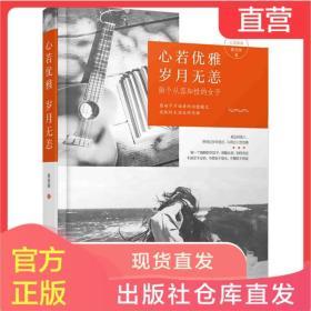 心若优雅 岁月无恙 做个从容知性的女子 黄亚婷/著 女人的修养与处世智慧 现代的知性女性 提升自身的修养 女性身心修养类书籍KL