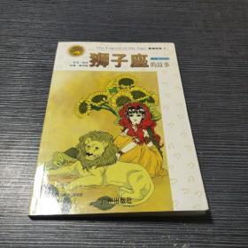 星座传奇:狮子座的故事