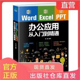 正版 Word Excel PPT 办公应用从入门到精通 高效办公一本通电脑计算机office办公软件三合一应用教程ppt制作excel数据分析书籍ZS