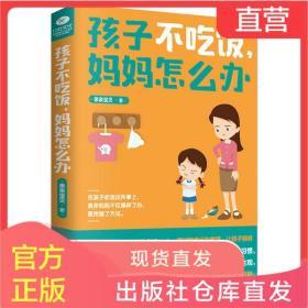 孩子不吃饭妈妈怎么办 亲亲宝贝著 家庭教育父母必读好妈妈不吼不叫 如何让孩子爱上吃饭儿童饮食行为心理学家庭教育书籍 畅销书ZS