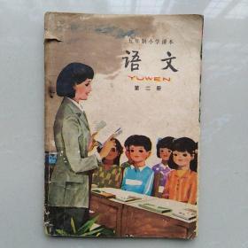 五年制小学课本:语文第二册[全彩版]