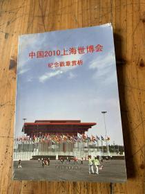 5511:中国2010上海世博会纪念戳章赏析