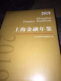 上海金融年鉴2019
