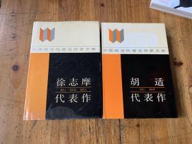 5512: ( 中国现当代著名作家文库) 胡适代表作  ,徐志摩代表作 精装本