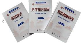 2021年大专生部队士兵专升本考军校复习资料教材全3册-国防工业出版社