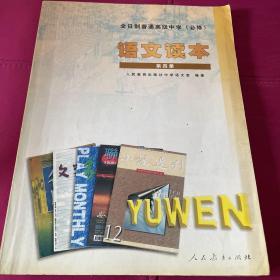全日制普通高级中学 语文读本