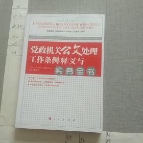 党政机关公文处理工作条例释义与实务全书