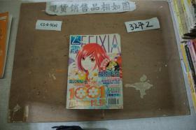 飞霞少女漫画志(2009年2下半月刊)